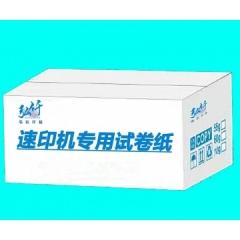 弘仟考试专用试卷纸 一体机专用纸8K  65g  4000张/令  20捆/包  JX.090