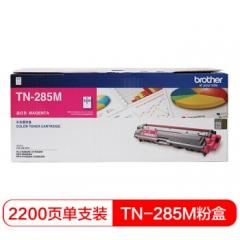兄弟(brother) TN-285M品红色墨粉盒 适用3150/3170/9140/902 HC.819   HC.820