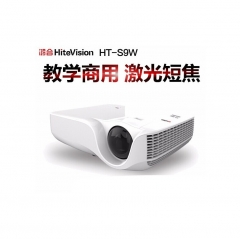 鸿合(HiteVision)投影仪教学商用 激光长焦投影高亮工程投影机 HT-S9W(3300流明 WXGA) 不含安装  IT.478