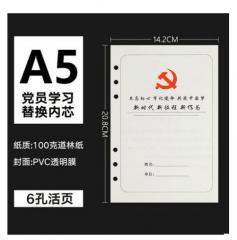 党员学习本活页芯6孔   A5  100页   BG.317