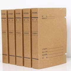 牛皮纸档案盒5cm A4档案盒   BG.012