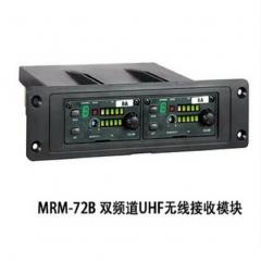 咪宝(MIPRO ) MRM-72B 双频道MA-708 MA-808无线接收模块   IT.486