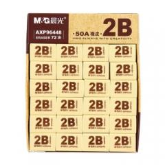 晨光AXP96448 50A橡皮2B(72块/盒)       XH.218