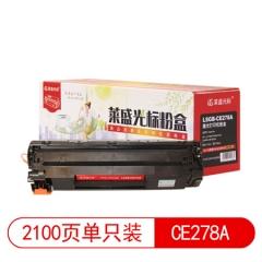 莱盛光标 LSGB-CE278A黑色硒鼓适用HP LJ-P1566/P1606/M1536 黑色   HC.832
