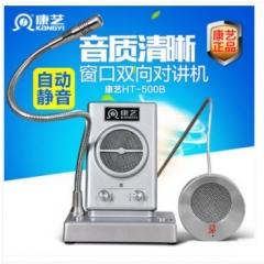 康艺(KANGYI)JBYD-HT-500B窗口双向对讲机 自动静音银行邮局医院柜台专用 2台/部  IT.520