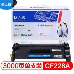 格之格 CF228A硒鼓 NT-PNH228不含芯片 适用惠普M403d M403dn M403dw M427fdw M427dw打印机hp28A硒鼓   HC.844