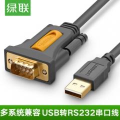 绿联USB转RS232串口连接转换线 USB转DB9针转接线支持考勤机收银机标签打印机com口调试线 1.5米   PJ.281