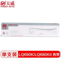天威(PrintRite)LQ690K 色带架 32M长 适用爱普生EPSON LQ690 S015555 LQ680KII 106KF 690K 675KT   HC.847