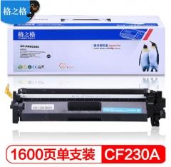 格之格CF230A碳粉NT-PNH230C带芯片适用惠普M203d M203dn M203dw M227fdn M277fdw打印机粉盒hp30A碳粉   HC.517