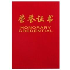 得力(deli)7577绒面荣誉证书颁奖得奖获奖状外壳聘书 8K荣誉证书    XH.593