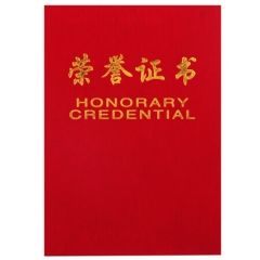 得力(deli)7578绒面荣誉证书颁奖得奖获奖状外壳聘书 12K荣誉证书    XH.595