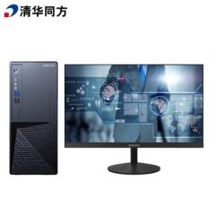 清华同方(THTF) 超越E500-72502 /I5-7400/内存8G /1TB/集成显卡/DVDRW/三年质保/21.5显示器 PC.1646