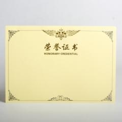 得力 3231 荣誉证书内芯(载誉系列) 黄色优质特种纸 8k 24*34cm 50张/包   XH.598