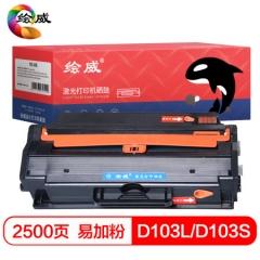 绘威MLT-D103L 大容量易加粉硒鼓(适用三星 SCX-4728HN 4728FD 4729HD ML2951D 2955DN 2956ND)绘印版   HC.848