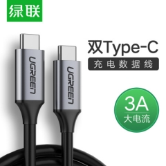 绿联 Type-C公对公数据线 PD快充USB3.1手机充电线 双头USB-C转接头线 支持华为P20苹果MacBook笔记本1.5米50751   PJ.287