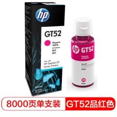 惠普HP GT52  M0H55AA 彩色原装正品办公耗材 适用5810 5820  品红色  HC.058