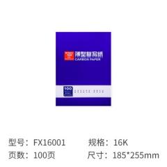 晨光 FX16001双面薄型复写纸100张蓝色   XH.628