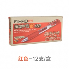 爱好(AIHAO) 按动中性笔0.5mm经典办公水性笔黑红色按动碳素签字笔 489 红色(盒/12支)  XH.640