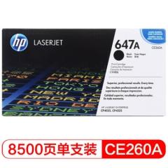 惠普(HP) CE260A 647A 黑色原装 LaserJet 硒鼓 (适用LaserJet CP4025/CP4525)   HC.867