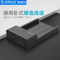 奥睿科(ORICO)移动硬盘盒底座Type-C/USB3.1 2.5/3.5英寸SATA串口SSD固态机械通用外置盒 黑色6518C3-G2   PJ.310