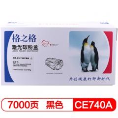 格之格 NT-CH740FBK 硒鼓 7000页 黑色 (适用HP Color laserjet CP5225/CP5225N/CP5225DN)  HC.868