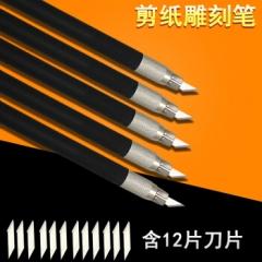 橡皮章雕刻笔刀胶带纸雕电路板修补皮革手工模型贴膜雕刻刀 优尔达刻刀一把 +12片刀片 JC.783