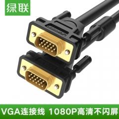 绿联 VGA线3+6工程级连接线 公对公高清视频线 电脑显示器投影仪延长转接线 1.5米   PJ.318
