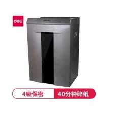 得力(deli) 9907 办公碎纸机静音4级保密颗粒大型商用文件粉碎机碎光盘 深空灰  IT.588