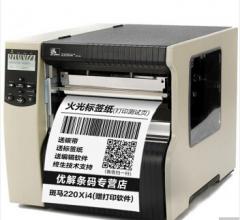 斑马 220Xi4   300dpi工业级条码打印机 DY.274