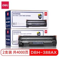 得力(deli)DBH-388AX2黑色硒鼓双支装 88A硒鼓大容量(适用惠普P1108 P1106 P1007 M1136 M1213nf M1216nfh)    HC.873