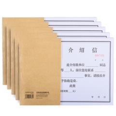 正彩(ZNCI)介绍信财务用品单据办公举荐信单位介绍信 50张/本 4503(5本装)   BG.302