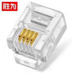 胜为(shengwei)电话水晶头 工程级纯铜镀金接头 4芯话筒非屏蔽RJ11接口6P4C电话线连接头50个/盒 RC-1050  WL.365
