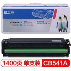 格之格 (G&G) 青色 硒鼓 NT-C0541C 适用 惠普hp1215 1518 1312 lbp5050    HC.883