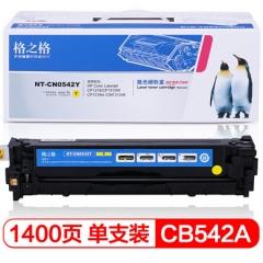 格之格硒鼓 NT-C0542Y黄色(适用 HP Color Laserjet CP1215/CP1515/CP1515N/CP1518NI/CM1312)   HC.884