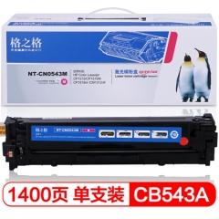 格之格 G&G 硒鼓 NT-C0543M (红色)  适用惠普CP1215 CP1515n CP1518ni CM1312nfi打印机粉盒HC.885