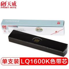 天威(PrintRite)LQ1600K色带芯 适用EPSON LQ1600K 1000K 1900K (不含带架)   HC.886