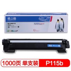 格之格P115b粉盒 NT-CNX115墨粉 适用富士施乐M115b M115f M115fs打印机   HC.888