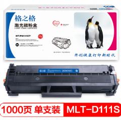 格之格MLT-D111S易加粉硒鼓 NT-PS111CT 适用三星2020W ML2070FW M2021 M2021W M2071W M2071FH打印机   HC.889