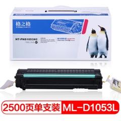 格之格MLT-D1053L硒鼓大容量NT-PNS1053XC适用三星ML-1911 ML-2526 ML-2581N SCX-4601 SCX-4623FH打印机    HC.892