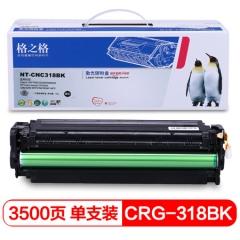 格之格CRG-318黑色硒鼓NT-CNC318BK适用佳能LBP7200Cdn MF8350cdn惠普CP2025 CM2320N CM2320NF打印机    HC.897