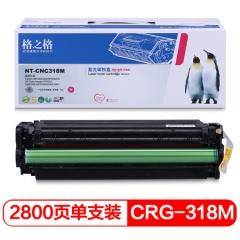 格之格CRG-318红色硒鼓NT-CNC318M适用佳能LBP7200Cdn MF8350cdn惠普CP2025 CM2320N CM2320NF打印机   HC.898