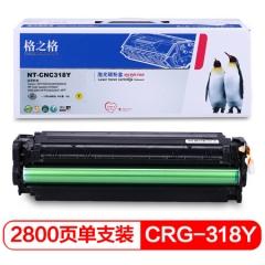 格之格CRG-318黄色硒鼓NT-CNC318Y适用佳能LBP7200Cdn MF8350cdn惠普CP2025 CM2320N CM2320NF打印机   HC.899