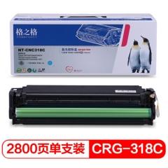 格之格CRG-318青色硒鼓NT-CNC318C适用佳能LBP7200Cdn MF8350cdn惠普CP2025 CM2320N CM2320NF打印机    HC.900