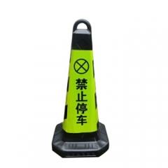 谋福 8713 塑料路锥 反光路锥 交通路锥方锥 停车警示牌 雪糕筒桶警示柱(塑料款 黑黄禁止停车) JC.799