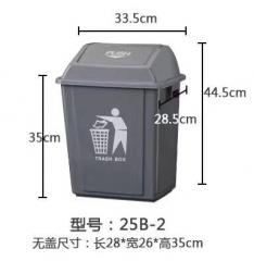 塑料25B-2摇盖垃圾桶 25L  无盖尺寸长28*宽26*高35cm    QJ.213