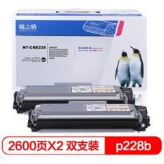 格之格NT-CNX228双支装硒鼓适用富士施乐M268dw粉盒双支装m228b M228z M268z P228b P228db M228db打印机硒鼓   HC.908