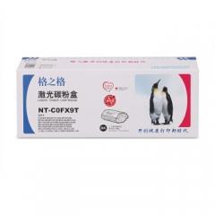 格之格 硒鼓NT-C0FX9T 黑色 (适用机型佳能 FAX-L100/L100J/L120/L120J/L140/L140G/L160/L160 )  HC.375
