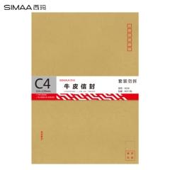 西玛(SIMAA)40张9号A4纸大牛皮纸信封 邮局标准信封324*229mm     BG.308