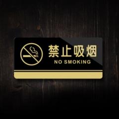 亚克力禁止吸烟牌 透明黑金严禁吸烟请勿吸烟警示贴导示牌标 (背面带胶) 禁止吸烟牌20X10cm  JC.823