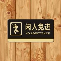 办公室非请勿进 闲人免进提示牌墙贴 非工作人员禁止入内温馨提示 (背面带胶) 20*10cm  JC.824